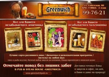 greenwich-svadba2013