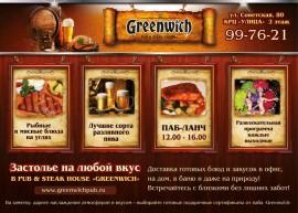greenwich-zastolye