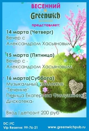 party-14-03-13.jpg