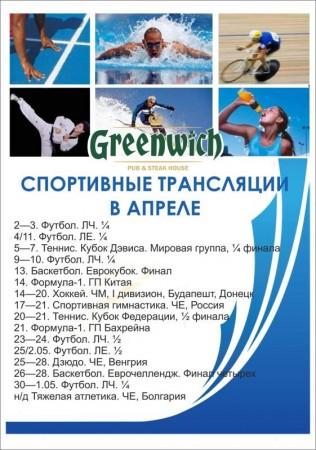 sport-aprel-2013