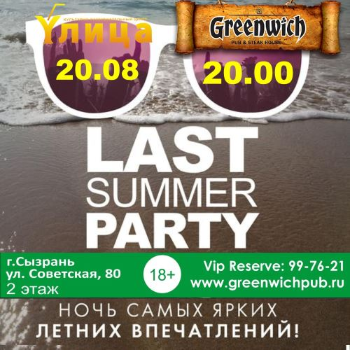 party-20-08-2016