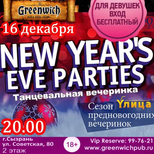 party-16-12-2016