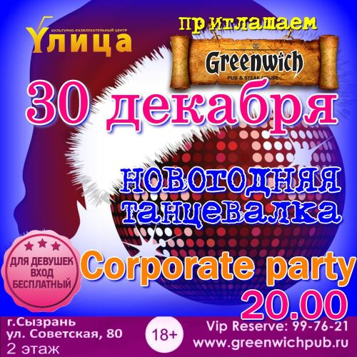 party-30-12-2016