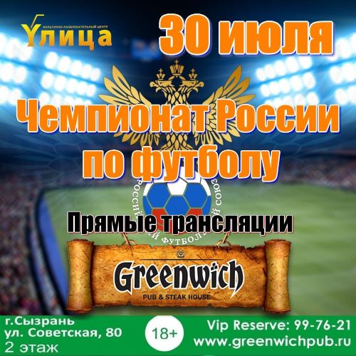 party-rfpl-30-07-2016