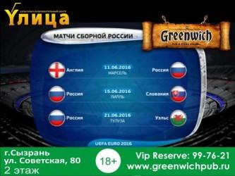 party-euro2016-rus