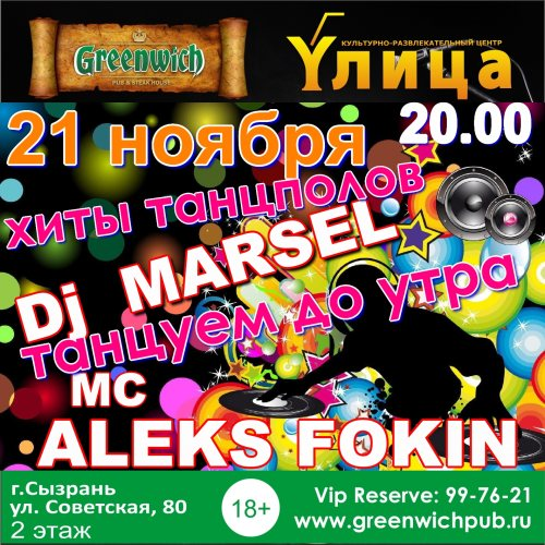 party-21-11-2015