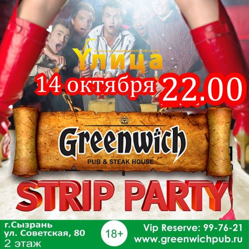 party-14-10-2016