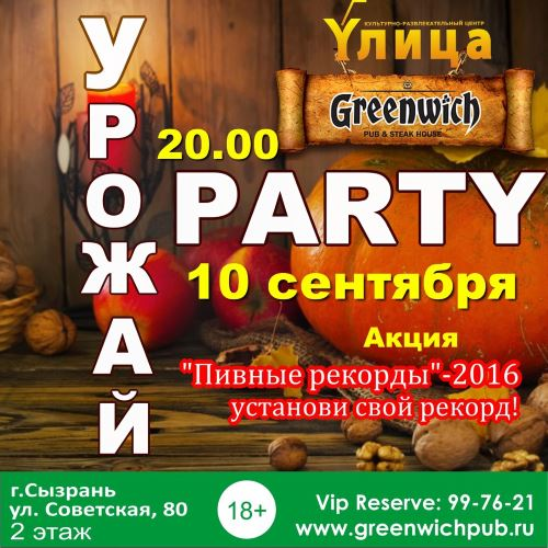 party-10-09-2016