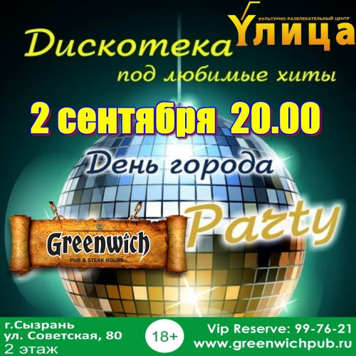 party-2-09-2016