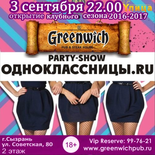 party-3-09-2016