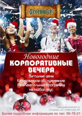 party-ny2015-corp