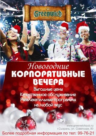 party-ny2014-corp